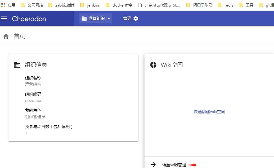 创建Wiki失败 - Agile - Choerodon