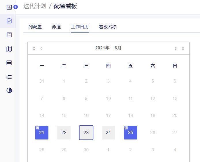 迭代计划-工作日历