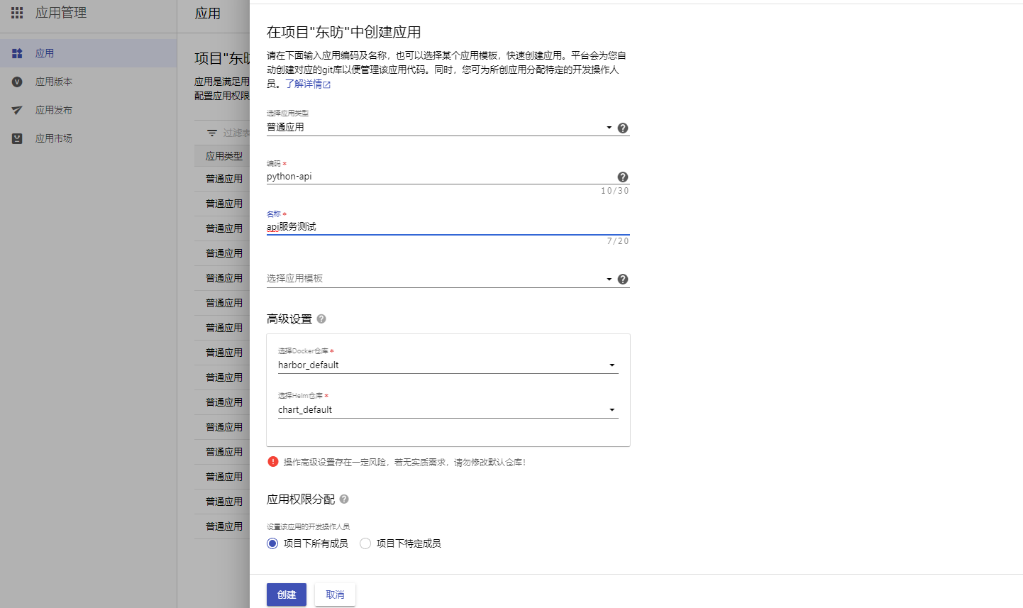 应用管理页面点击仓库地址,跳转到gitlab提示422 - User Guide